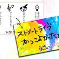 RAS券(らくさいアートスタイルチケット)